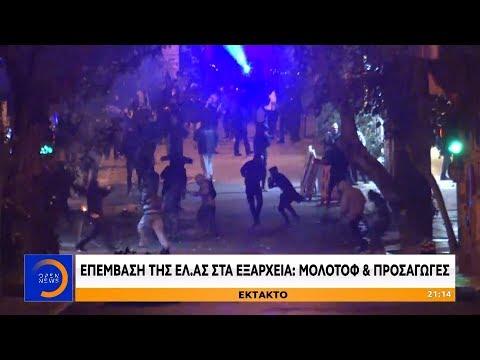 Video - ΕΛ.ΑΣ. για επεισόδια : 77 προσαγωγές, 19 συλλήψεις, 3 τραυματίες αστυνομικοί