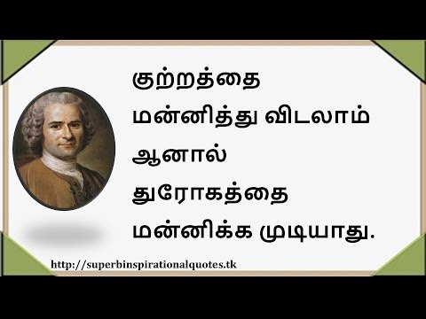 Quotes on friendship - ஜீன் ஜாக்ஸ் ரூஸோ சிந்தனை வரிகள்