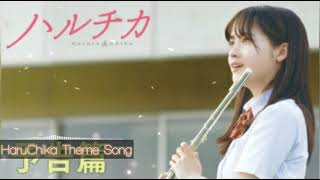 Nonton Haruchika Live Action - Theme Song Full Film Subtitle Indonesia Streaming Movie Download