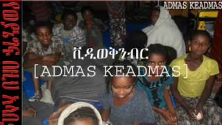 ለማን ይነገራል- Leman Yinegeral  ?  Must Watch&share