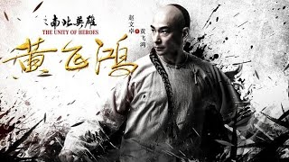 Nonton Trailer Kungfu Alliance Wong Fei Hung  2018 Film Subtitle Indonesia Streaming Movie Download