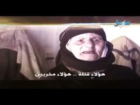 فيديو : حينما تحدثنا هذه العجوز عن قبائح الحوثيين ، هل يعقل أن تكذب ؟
