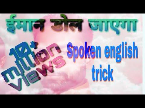 Short tricks of Spoken English
