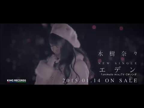 水樹奈々『エデン』TV-CM 15sec.