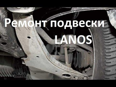 Ремонт передней подвески ланос
