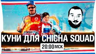 Куни для Chicha Squad #20 - [20-00мск]