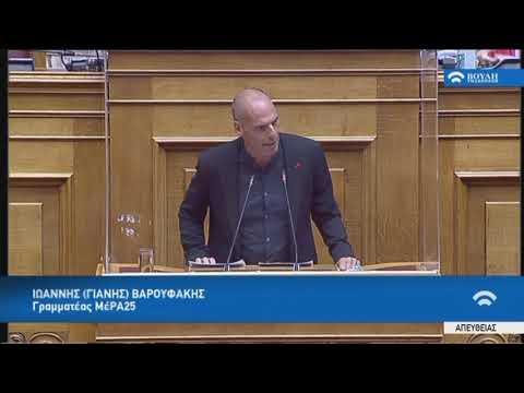 Γ.Βαρουφάκης (Γραμματέας ΜέΡΑ25)(Κώδικας Ψηφιακής Διακυβέρνησης)(22/09/2020)
