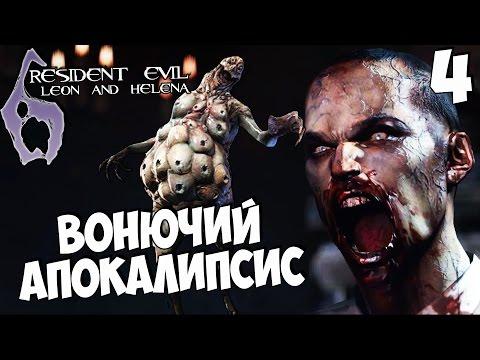 Прохождение Resident Evil 6 Co-op (Леон и Хелена) - Вонючий Апокалипсис #4