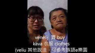 跟selep vuvu學排灣族語_數數篇