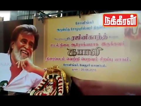 Rajinikanth-fan-conducts-special-Pooja-for-his-good-health-Kabali-movie-success