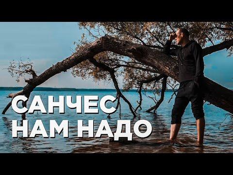 Санчес — Нам надо (feat. Саша Bremen)