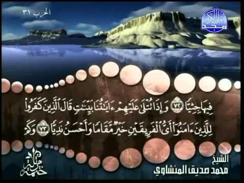 المصحف المرتل 16 للشيخ محمد صديق المنشاوي رحمه الله HD