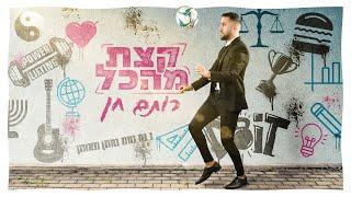 הזמר רותם חן - סינגל חדש - קצת מהכל