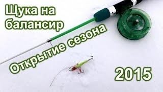 Рыбалка  Щука на балансир 2015