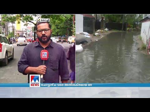 എറണാകുളത്ത് മഴയ്ക്ക് അൽപം ശമനം; ആശ്വാസം | Kochi Aluva River Rain report