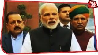 PM Modi बोले - सरकार संसद में जनहित के बिल लाएगी
