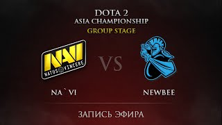 Na'Vi vs NewBee, game 1