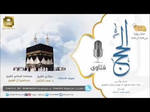 برنامج فتاوى الحج -الشيخ عبدالعزيز آل الشيخ 05-12-1437هـ
