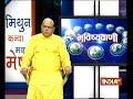 Bhavishyavani | August 20, 2018 ( Full ) - Video