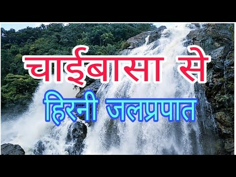 Video Chaibasa to Hirni fall || bike raiding || beautiful water fall || Hirni fall bike raiding || download in MP3, 3GP, MP4, WEBM, AVI, FLV January 2017