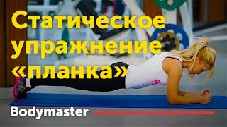 bodymaster : Статическое упражнение Планка (женская версия)
