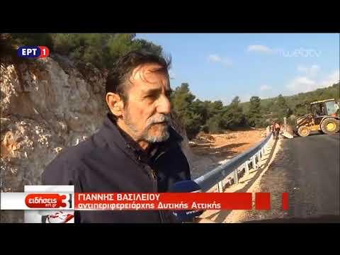 Ένας χρόνος μετά την τραγωδία στη Μάνδρα | 15/11/18 | ΕΡΤ