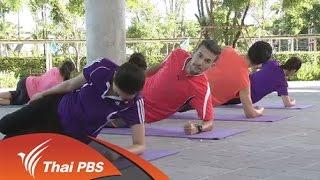 ข.ขยับ - บริหารกล้ามเนื้อเอวและสะโพกด้วยท่า side plank