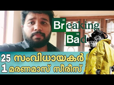 Breaking Bad series Malayalam review| brba | Bryan Cranston