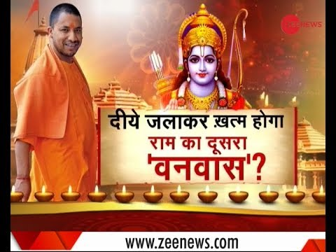 Ayodhya Live: Grand Diwali celebrations from today, all await 'good news' from UP CM Yogi Adityanath
