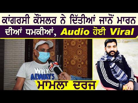 Jalandhar Cantt के Councillor ने दी जान से मारने धमकी, Audio Viral मामला दर्ज