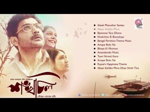 Shankhachil (Audio Jukebox)| Goutam Ghose | Prosenjit Chatterjee | Kushum Shikder