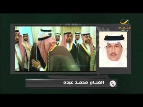 محمد عبده لا يستطيع تمالك نفسه من البكاء أثناء نعيه لملك السعودية عبد الله بن عبد العزيز