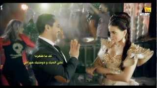 Dominique&Aly El Deek - Kol M Zaharna /دومينيك و علي الديك - كل ما ظهرنا