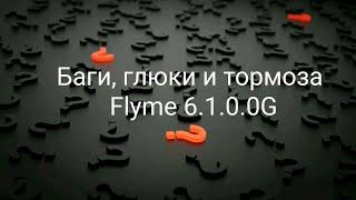 Flyme 6.1.0.0G БАГиСпасибо за ваш просмотр, лайк и подписку!Вступайте в нашу группу вк, где вы найдете ответы на множество ваших вопросов касающих Meizu, Flyme...группа вк: https://vk.com/club_see_meFacebook: https://www.facebook.com/seeme.flyme.5Скачать прошивки можно здесь:Ссылка на форум для скачивания: http://forum.flymeos.com/thread-31248-1-1.htmlСсылка на вк: https://vk.com/wall-132423728_1636Ссылка на офф сайт: http://flymeos.com/firmware.htmlДля рекламы и коммерческих предложений * For cooperation and suggestions : pustovit.valeriu@gmail.comИли же администратору группы: https://vk.com/club_see_meИНФОРМАЦИЯ НЕ ДЛЯ ВСЕХ!!! А для тех у кого доброе сердце и кто хочет помочь развитию моего канала:Вот реквизиты, на которые вы можете перевести помощь, благословение, поддержку, благодарность, или на мое образование в изучении русского языка) если есть желание.ВЕБМАНИR421485975940      Рус         рублиU161540264407      Укр         гривныZ170797472004      Сша       долларE201847264403      Европа евроСпасибо большое за любую помощь.