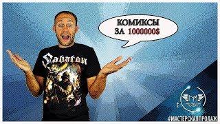 TOP 5 Самых Дорогих Комиксов Проданных На Ebay За Очень Большие Деньги.
