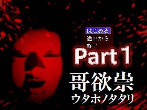 哥欲崇 -ウタホノタタリ- は怖い【2人実況】 part1