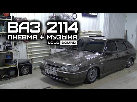 ВАЗ 2114 Пневма + музыка LOUD SOUND (видео)