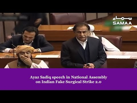 Ayaz Sadiq speech in National Assembly on Indian Fake Surgical Strike 2.0 | 26 February 2019