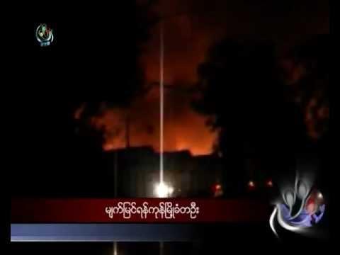 29.12.2011 - Yangon Fire (breaking news)
