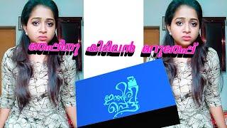 Video തേപ്പിനു കിടിലൻ മറു തേപ്പ്! Isthirippetty!Malayalam short film! 2nd half! Full video in description MP3, 3GP, MP4, WEBM, AVI, FLV Oktober 2018