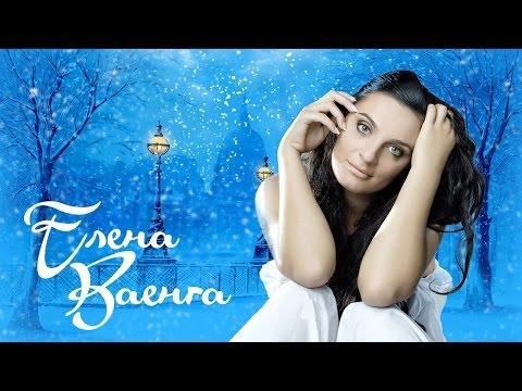 Елена Ваенга - Лучшие песни 2017/Vaenga Elena - The best 2017