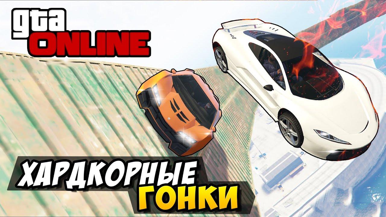 Смотреть онлайн про игры: GTA 5 Online (Гонки) — Хардкорные Гонки! #7
