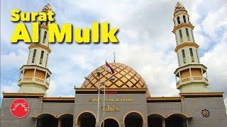 Surah Al Mulk |  سورة الملک  | Lantunan Suara Merdu dan Menyentuh Jiwa  Sheikh 'Amir Al Mohalhal