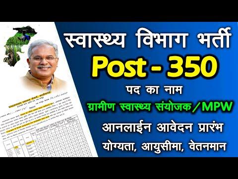 CG में 350 पदों पर MPW/ग्रामीण  स्वास्थ्य संयोजक की भर्ती आवेदन कब तक करे सम्पूर्ण जानकारी हिंदी में