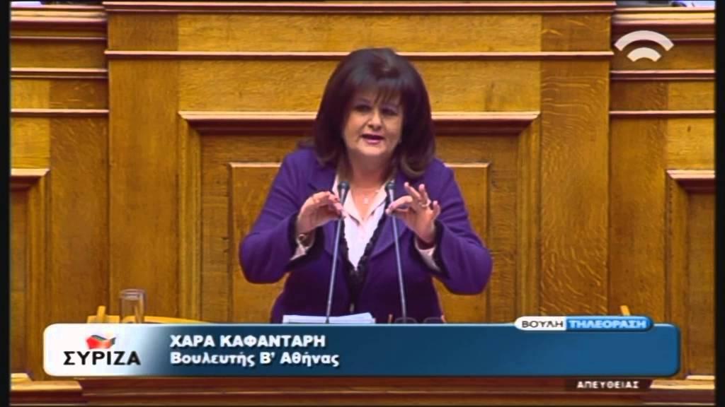 Προϋπολογισμός 2016: Χ. Καφαντάρη (ΣΥΡΙΖΑ) (03/12/2015)