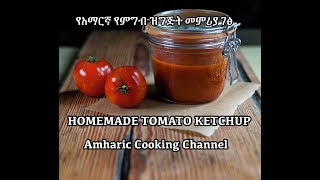 How to Make Tomato Ketchup - Amharic - የአማርኛ የምግብ ዝግጅት መምሪያ ገፅ