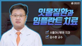 잇몸질환과 임플란트의 치료 미리보기