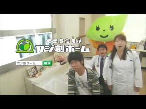 フジ創ホームTV CM no.5