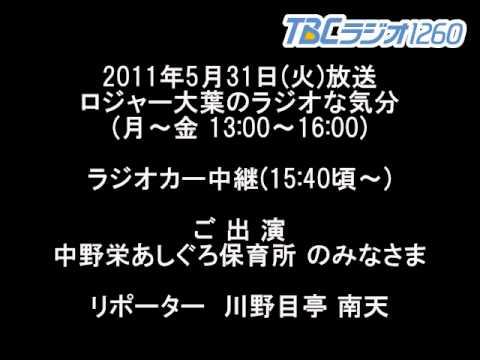 【絆みやぎ】TBCラジオ5/31放送 仙台市・中野栄あしぐろ保育所