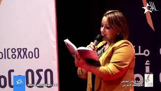 قراءة مشتركة للشاعرين عياد ألحيان و خديجة أروهال ضمن فعاليات ملتقى امرير للشعر الأمازيغي